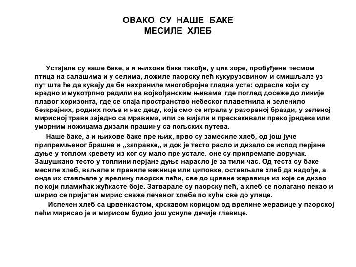 Kако су баке месиле хлеб-Руски Kрстур Slide 2