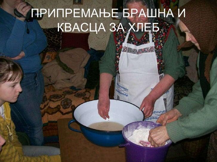 Kако су баке месиле хлеб-Руски Kрстур Slide 3