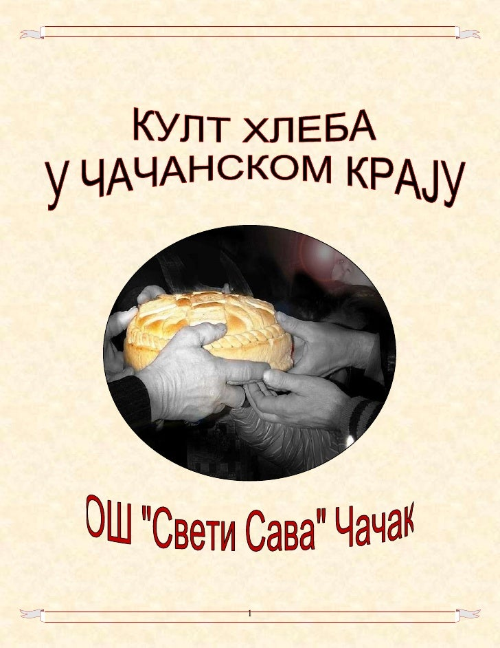 """САДРЖАЈ<br /> TOC o """" 1-3""""  h z u Уместо увода... PAGEREF _Toc260878186 h 4<br />KУЛТ  ХЛЕБА PAGEREF _Toc260878187 h 5<br ..."""