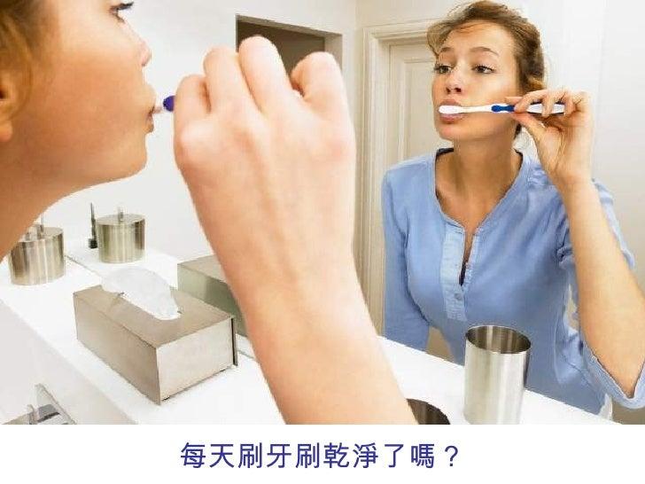 每天刷牙刷乾淨了嗎?
