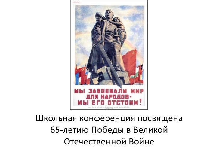 Школьная конференция посвящена 65-летию Победы в Великой Отечественной Войне<br />