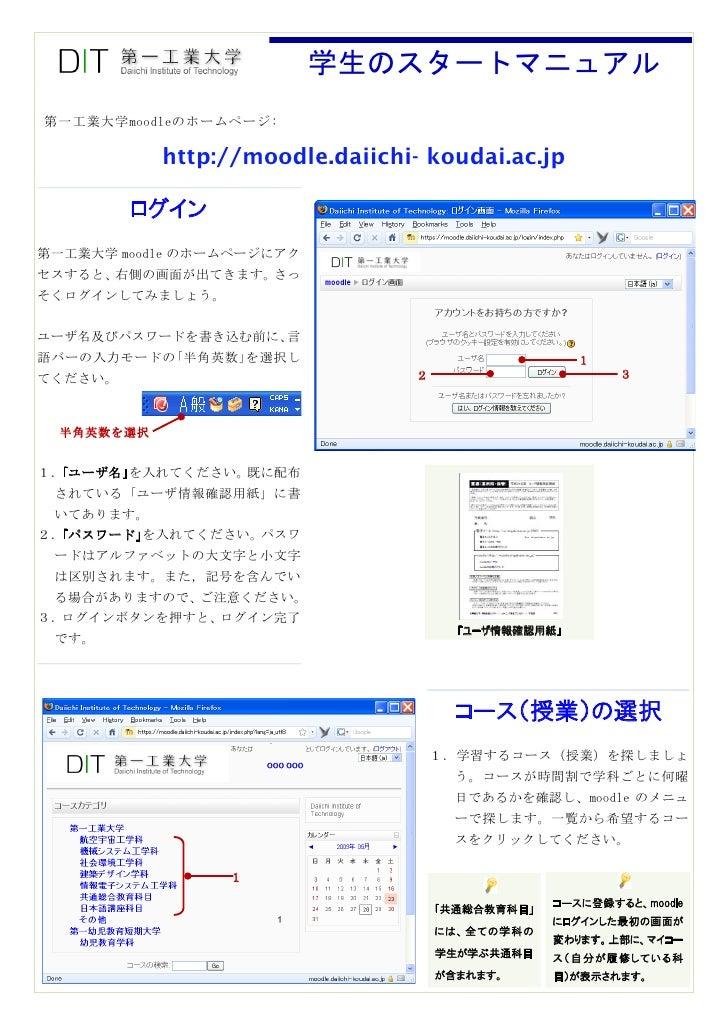 学生のスタートマニュアル 第一工業大学moodleのホームページ:              http://moodle.daiichi- koudai.ac.jp           ログイン 第一工業大学 moodle のホームページにアク...