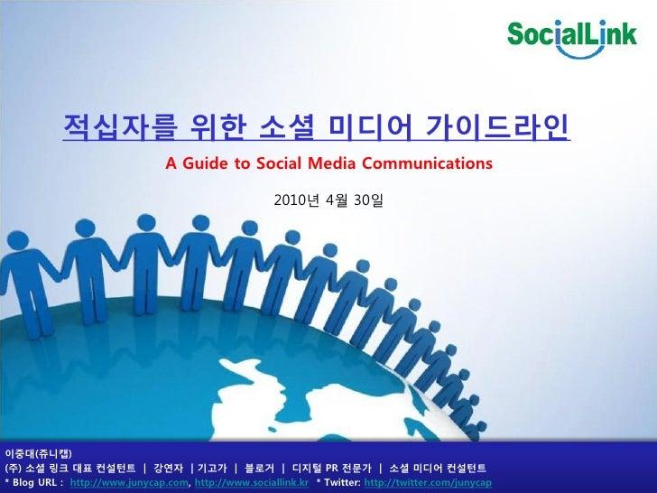 적십자를 위핚 소셜 미디어 가이드라읶                                 A Guide to Social Media Communications                               ...