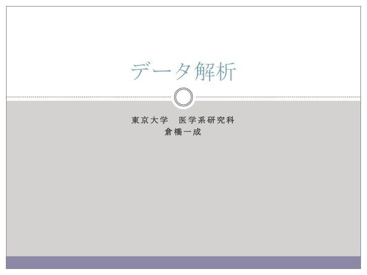 東京大学 医学系研究科<br />倉橋一成<br />データ解析<br />