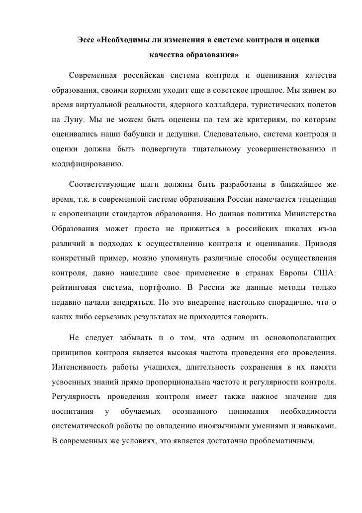 Эссе «Необходимы ли изменения в системе контроля и оценки                          качества образования»      Современная ...