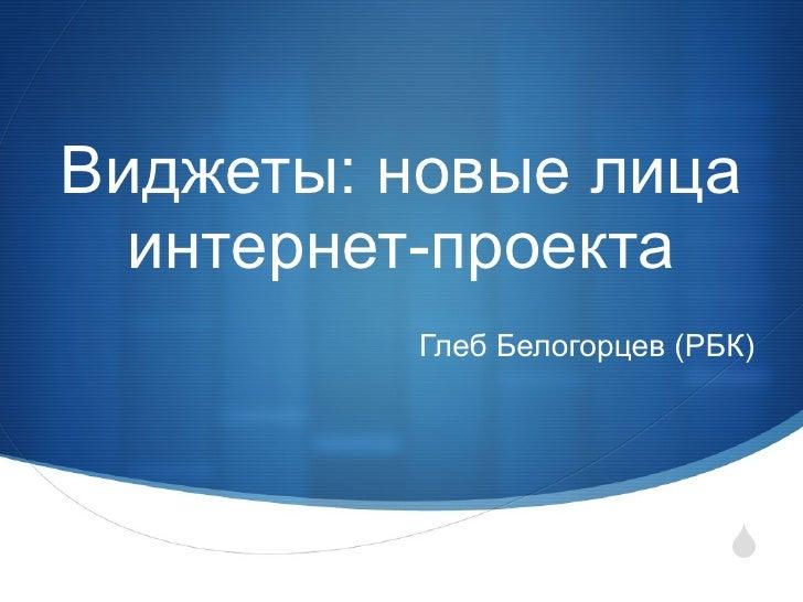 Виджеты: новые лица интернет-проекта Глеб Белогорцев (РБК)