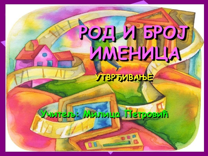 РОД И БРОЈ               ИМЕНИЦАУТВРЂИВАЊЕ<br />Учитељ: Mилица Петровић<br />