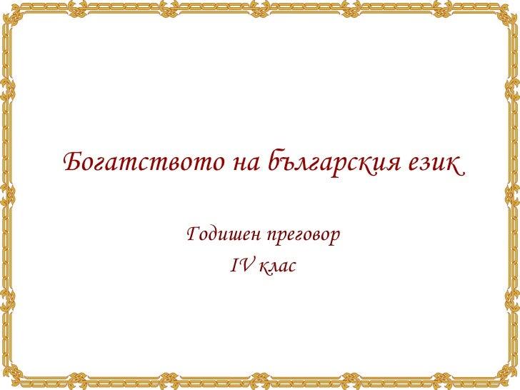 Богатството на българския език Годишен преговор ІV клас
