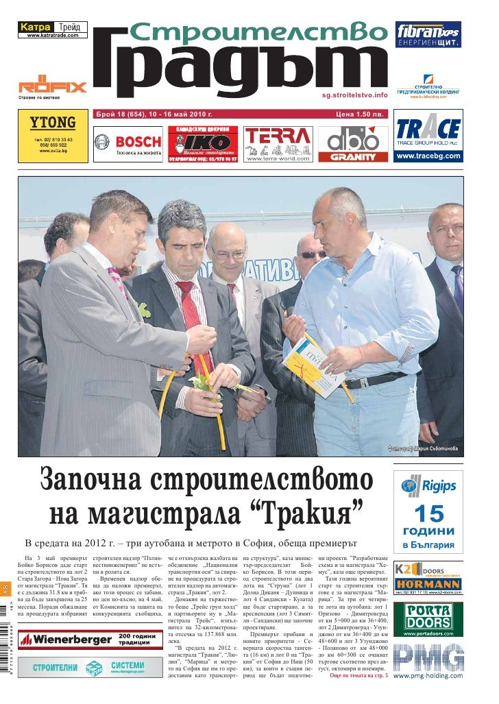 sg.stroitelstvo.info                                                    Брой 18 (654), 10 - 16 май 2010 г.                ...