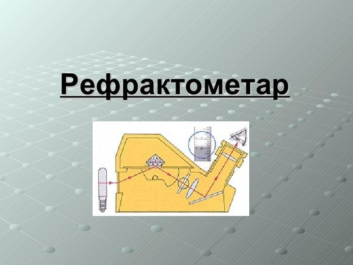 Рефрактометар