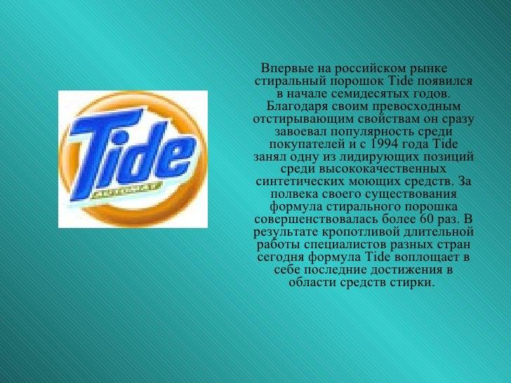 Презентация В Виде Рекламы