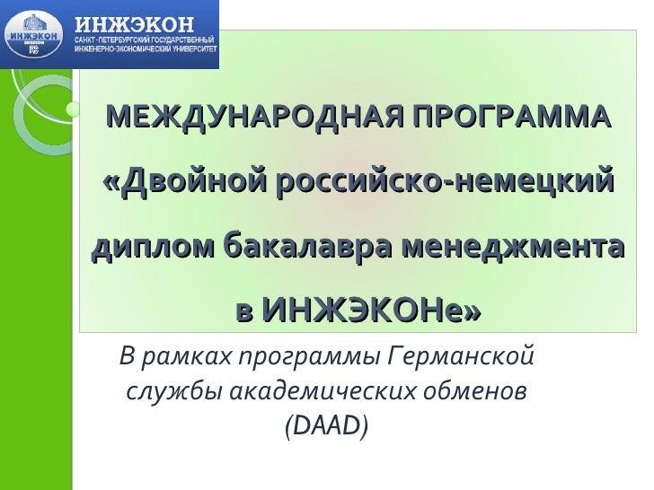 Двойной российско немецкий диплом бакалавра менеджмента машиностроени