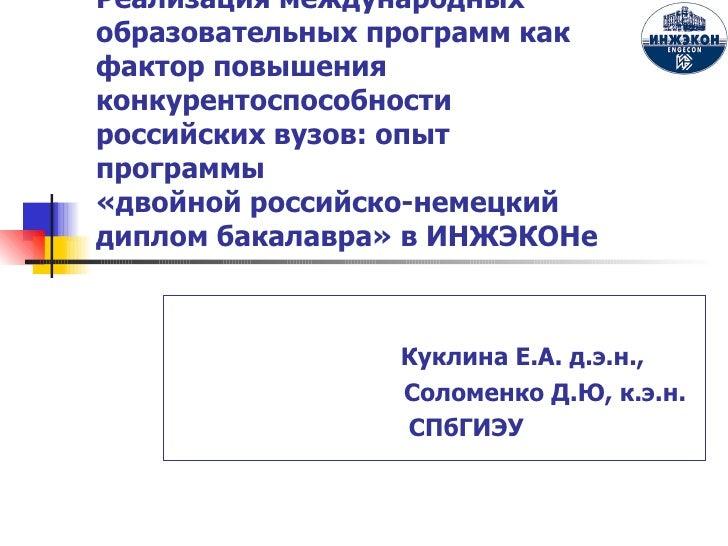 Опыт программы двойной российско немецкий диплом бакалавра в ИНЖЭКО  Реализация международных образовательных программ как фактор повышения конкурентоспособности российских вузов опыт програ