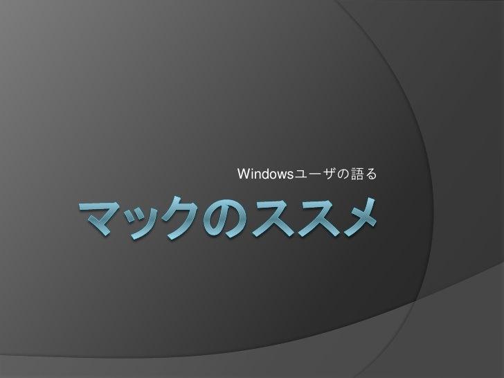 Windowsユーザの語る