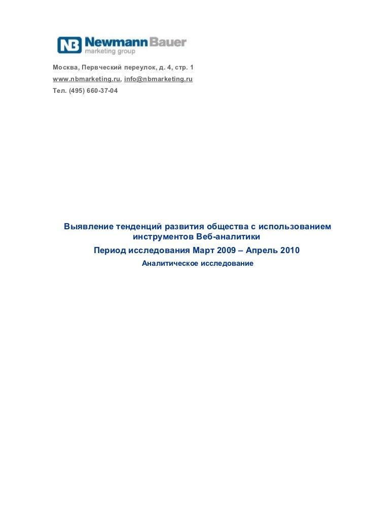 Москва, Первческий переулок, д. 4, стр. 1 www.nbmarketing.ru, info@nbmarketing.ru Тел. (495) 660-37-04        Выявление те...