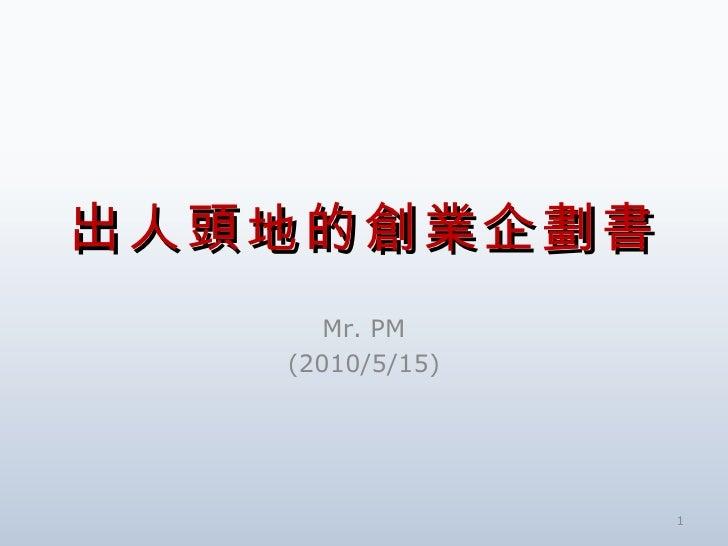 出人頭地的創業企劃書 Mr. PM (2010/5/15)