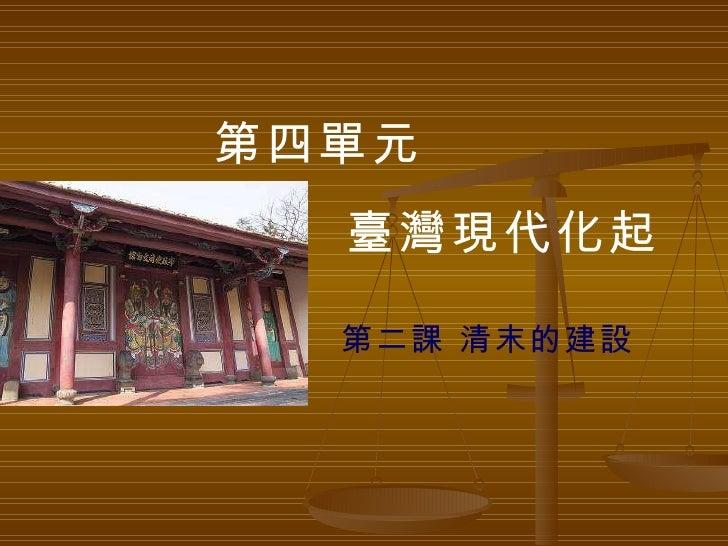 第四單元  臺灣現代化起步 第二課 清末的建設
