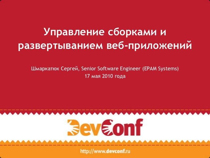 Управление сборками и развертыванием веб-приложений<br />Шмаркатюк Сергей, Senior Software Engineer (EPAM Systems)<br />17...