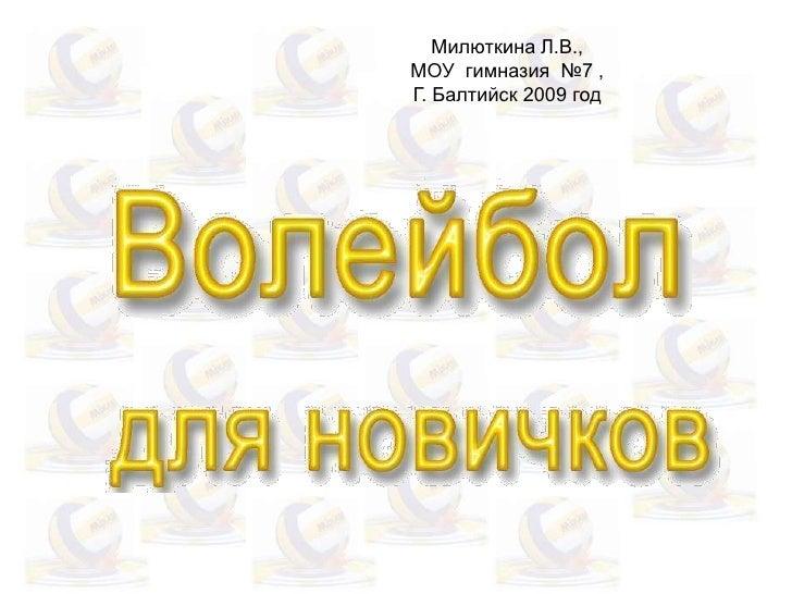 Милюткина Л.В., МОУ гимназия №7 , Г. Балтийск 2009 год
