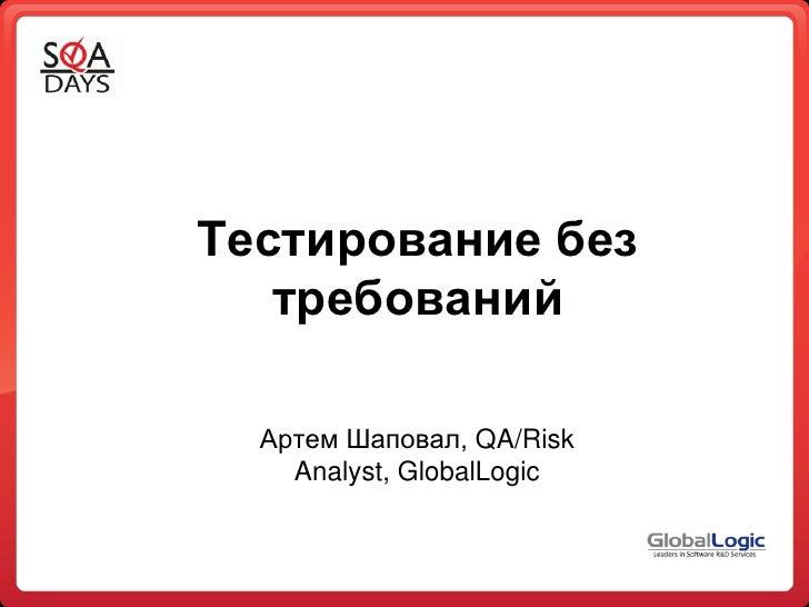 Тестирование без требований<br />Артем Шаповал, QA/Risk Analyst, GlobalLogic<br />