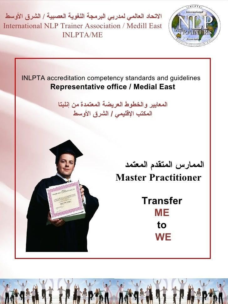 INLPTA accreditation competency standards and guidelines  Representative office / Medial East المعايير والخطوط العريضة الم...