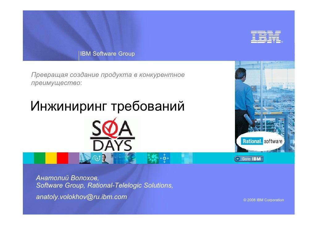 ®                    IBM Software Group   Превращая создание продукта в конкурентное преимущество:   Инжиниринг требований...