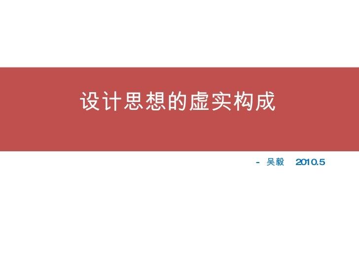 -  吴毅  2010.5 设计思想的虚实构成