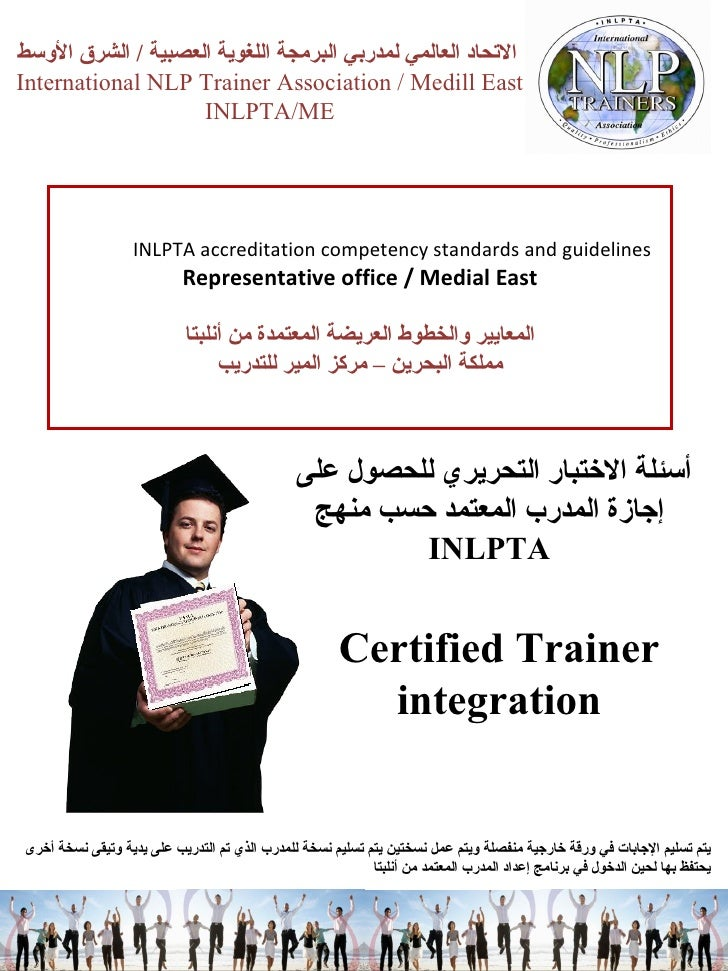 INLPTA accreditation competency standards and guidelines  Representative office / Medial East المعايير والخطوط العريضة الم...