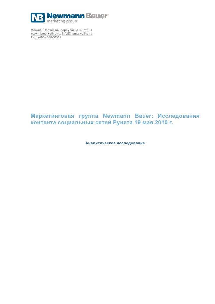 Москва, Певческий переулок, д. 4, стр. 1 www.nbmarketing.ru, info@nbmarketing.ru Тел. (495) 660-37-04     Маркетинговая гр...