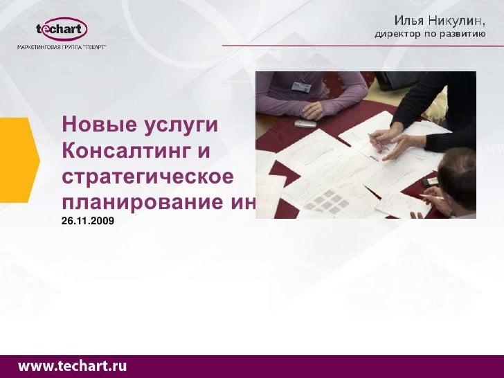 Новые услуги Консалтинг и стратегическое планирование интернет-маркетинга 26.11.2009