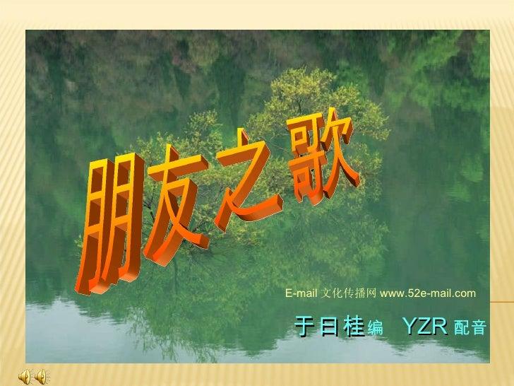朋友之歌 于曰桂 编   YZR 配音 E-mail 文化传播网 www.52e-mail.com
