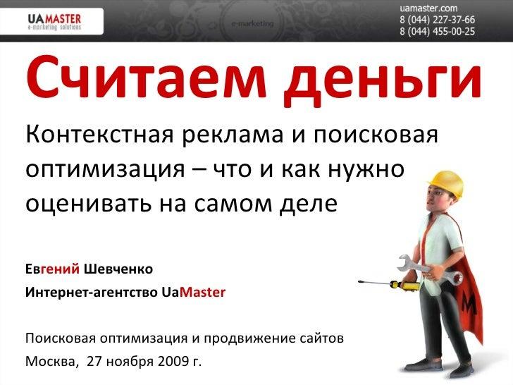 Контекстная реклама презентация для клиентов