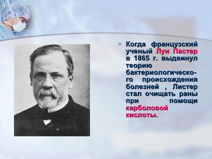 <ul><li>Когда французский ученый  Луи Пастер  в 1865 г. выдвинул теорию бактериологическо-го происхождения болезней , Лист...
