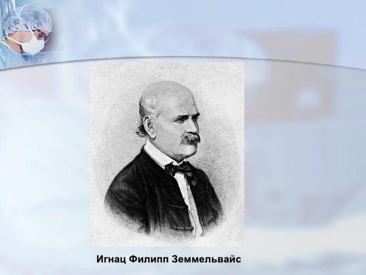 Игнац Филипп Земмельвайс