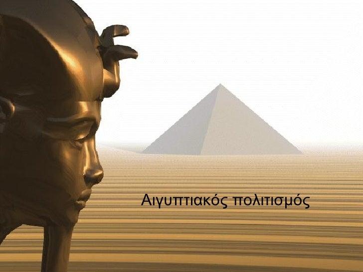 Αιγυπτιακός πολιτισμός