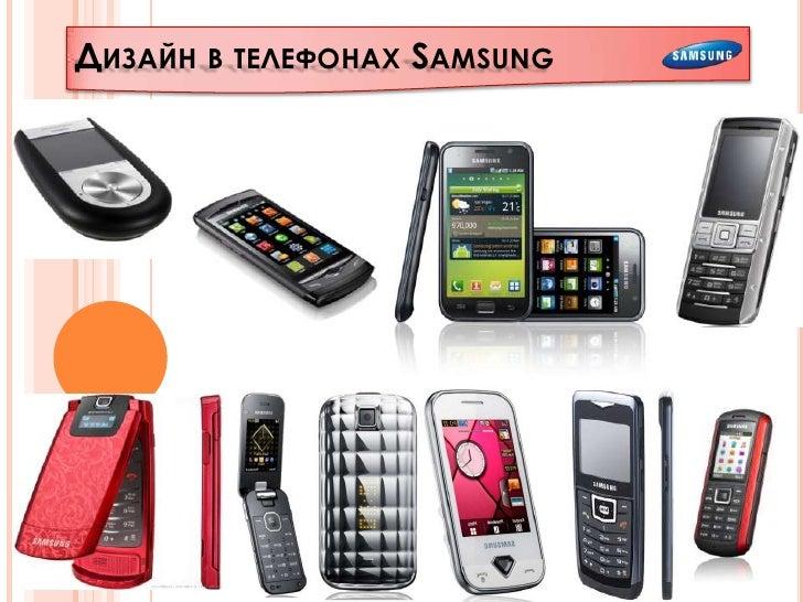 Дизайнв телефонах Samsung<br />
