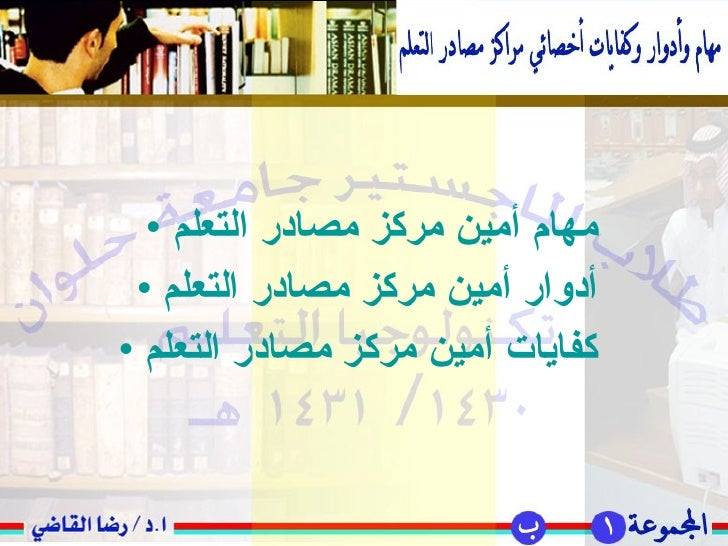 <ul><li>مهام أمين مركز مصادر التعلم </li></ul><ul><li>أدوار أمين مركز مصادر التعلم </li></ul><ul><li>كفايات أمين مركز مصاد...