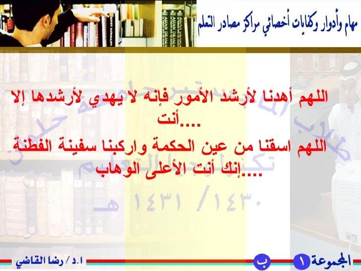<ul><li>اللهم أهدنا لأرشد الأمور فإنه لا يهدي لأرشدها إلا أنت  .... </li></ul><ul><li>اللهم اسقنا من عين الحكمة واركبنا سف...