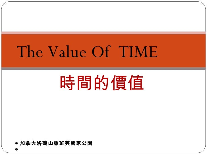 The Value Of  TIME 時間的價值 ◎ 加拿大洛磯山脈班芙國家公園◎