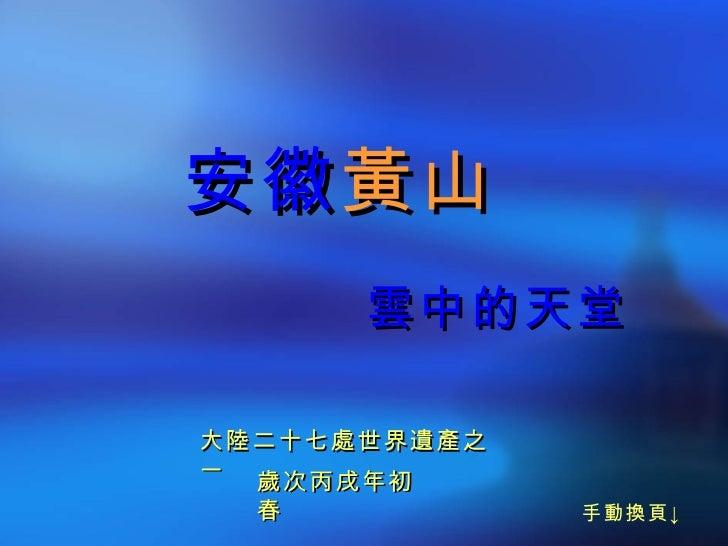安徽 黃山 雲中的天堂 大陸二十七處世界遺產之一 歲次丙戌年初春 手動換頁↓