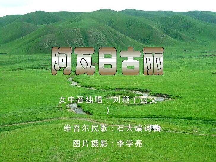 女中音独唱:刘颖(国交) 维吾尔民歌 : 石夫编词曲 图片摄影 : 李学亮