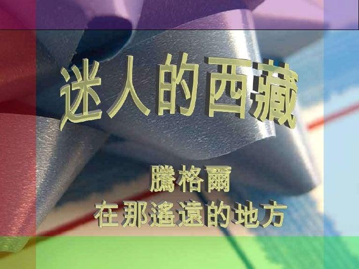 迷人的西藏 Gorgeous Tibet   Editor: S. Huang  Music:天      堂   2009-2-8