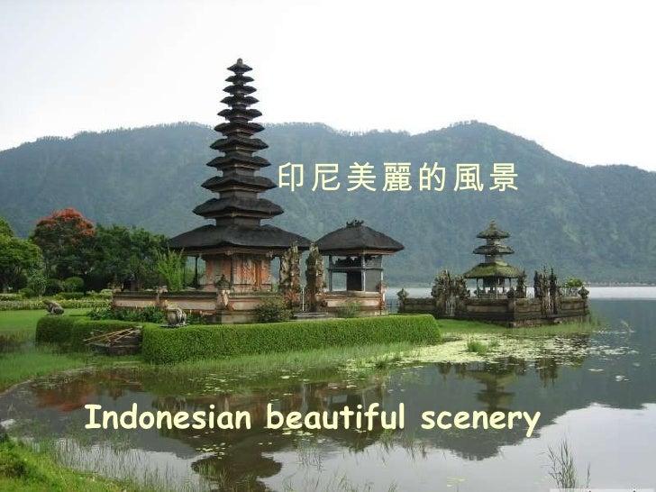 印尼美麗的風景  Indonesian beautiful scenery