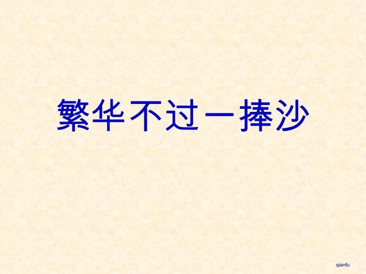 繁华不过一捧沙 qianfu