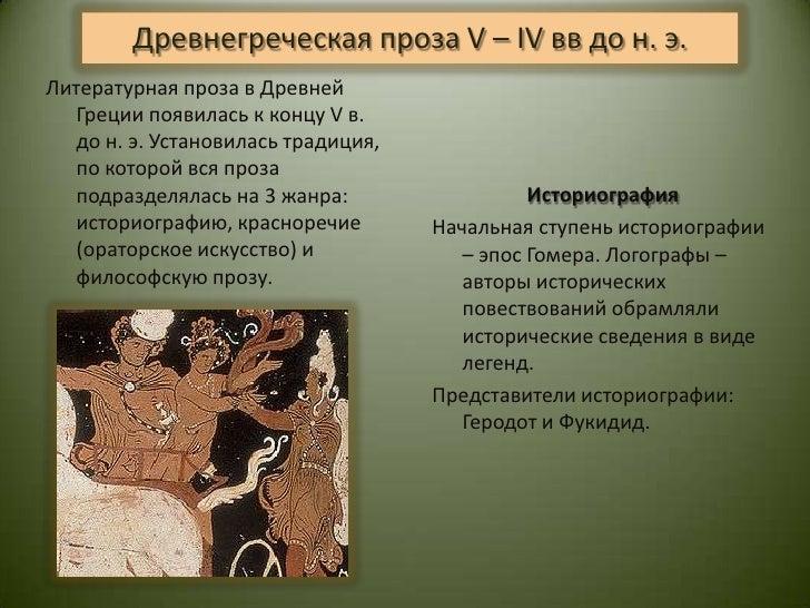 Истоки древнегреческой лирики