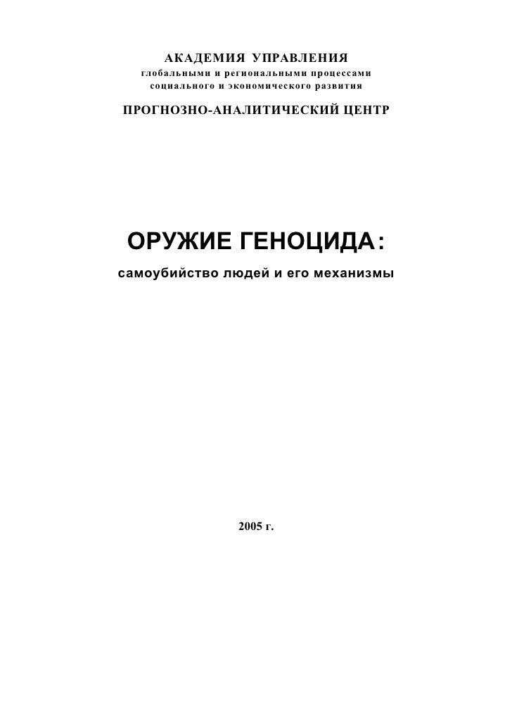 Оружие Геноцида (самоубийство людей и его механизмы)