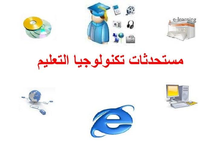 مستحدثات تكنولوجيا التعليم