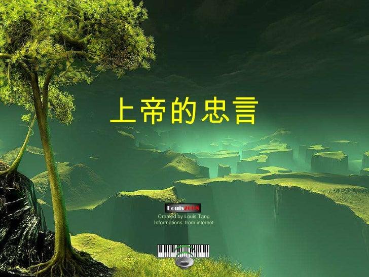 上帝的忠言<br />Created by Louis Tang<br />Informations: from internet<br />