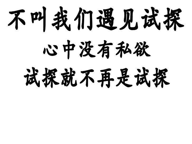 "Image result for 私欲怀了胎,就生出罪;罪长成了,就产生死亡。"" (  雅 1:14-15 )"