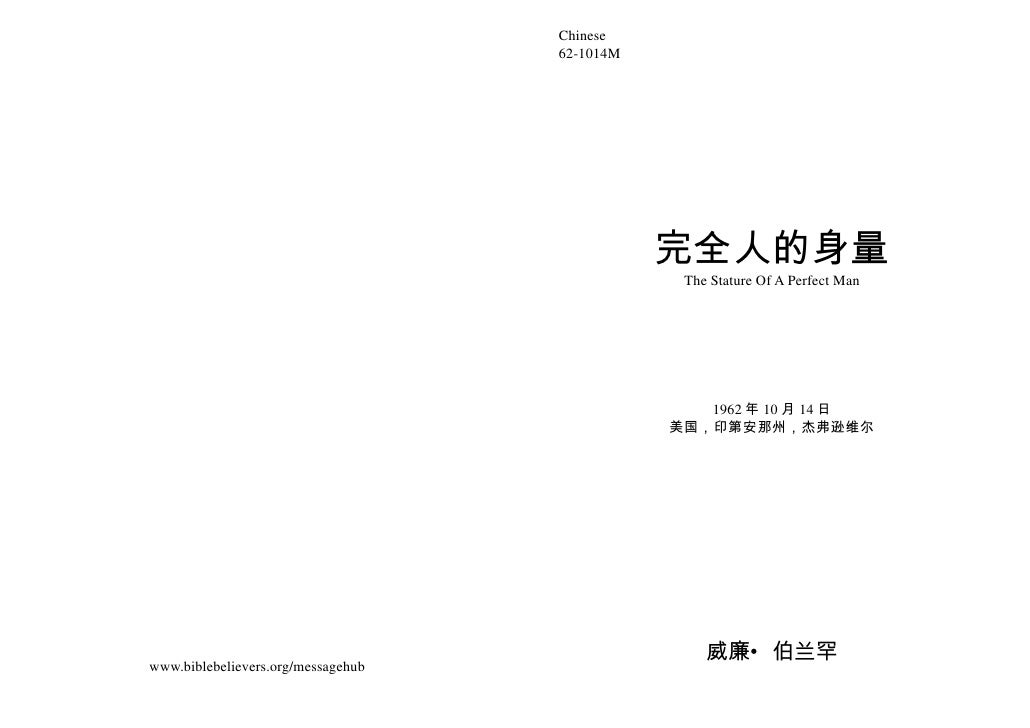 Chinese                                     62-1014M                                                    完全人的身量            ...